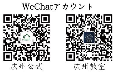上海QRコード