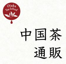 中国茶通販